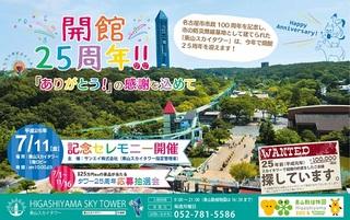 東山スカイタワー25周年告知ポスター-1.jpg