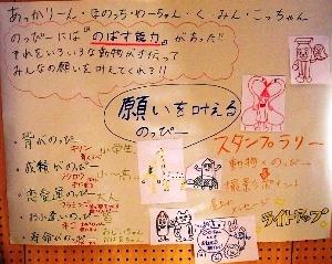 nagochi_7.JPG
