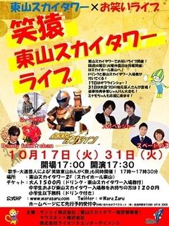 東山スカイタワーライブ 10月17.31日チラシ 改定.jpg
