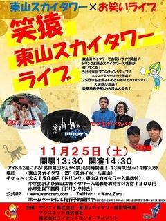 東山スカイタワーライブ 11月25日チラシ .jpg