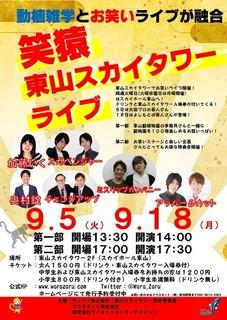 東山スカイタワーライブ 9月チラシ改定.jpg